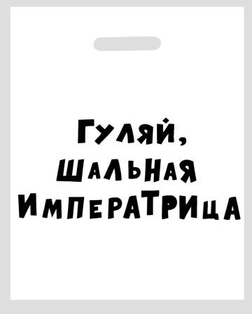 """Полиэтиленовый пакет """"Гуляй, шальная императрица"""" - 31 х 40 см."""