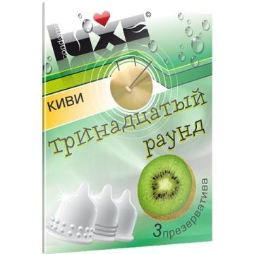 "Презервативы Luxe ""Тринадцатый раунд"" с ароматом киви - 3 шт."