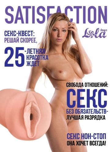 Мастурбатор-вагина Satisfaction Magazine №25